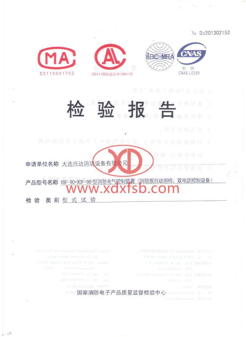 XBF-90+XDF-90型消防電氣控制裝置(消防泵自動巡檢、雙電源控制設備)