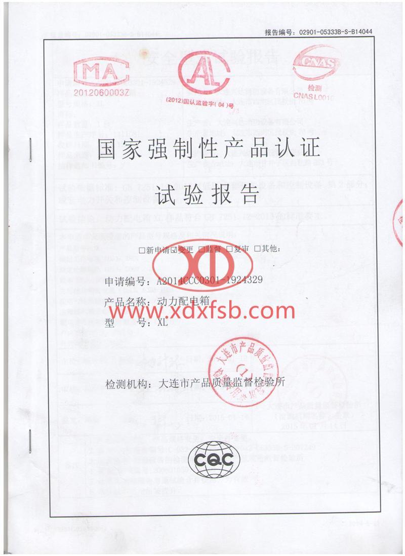 XL 動力配電箱